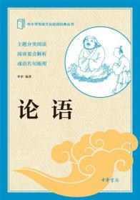 中小学传统文化必读经典:论语