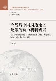 复旦大学中国周边外交研究丛书---冷战后中国周边地区政策的动力机制研究