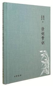 读词常识/诗词常识名家谈典藏本