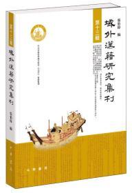 9787101118940-hs-域外汉籍研究集刊-第十三辑