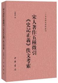 宋人著作五种征引《史记正义》佚文考索--二十四史校订研究丛刊