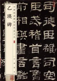 中华经典碑帖彩色放大本:乙瑛碑
