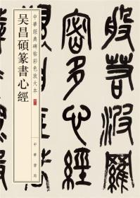 中华经典碑帖彩色放大本:吴昌硕篆书心经