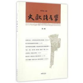 文献语言学·第三辑