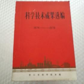 科学技术成果选编(1974-------1976)带语录