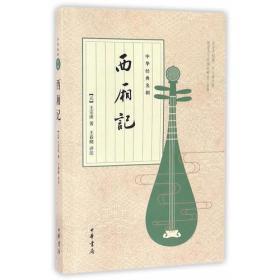 中华经典名剧:西厢记