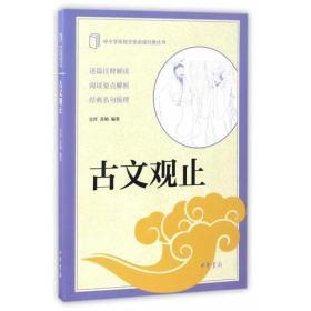 古文观止(中小学传统文化必读经典)