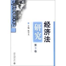 經濟法研究(第9卷)