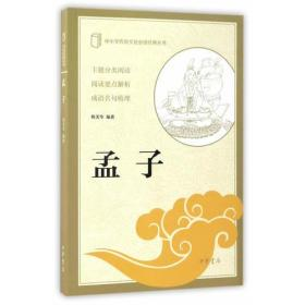 孟子(中小学传统文化必读经典)