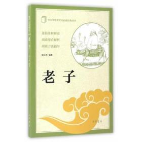 老子(中小学传统文化必读经典)