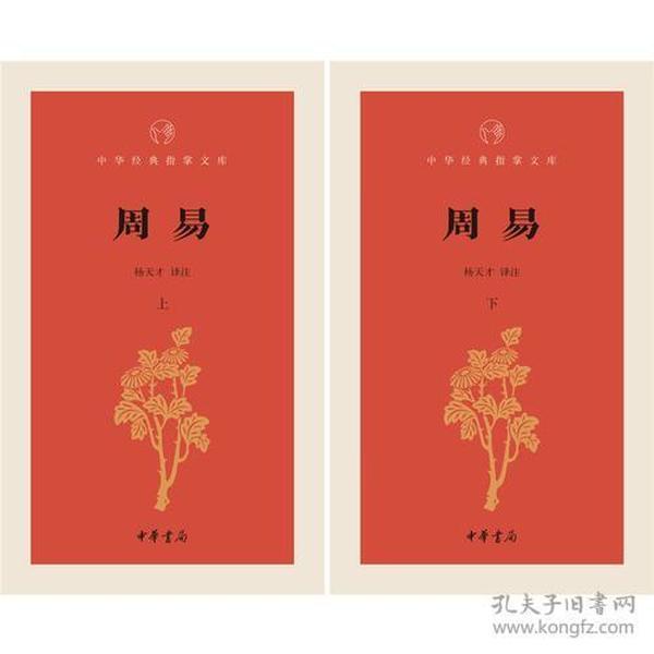 新书--中华经典指掌文库:周易(上下两册)