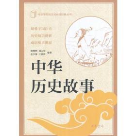 中华历史故事(中小学传统文化必读经典)