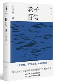 新书--老子百句(精装)