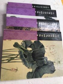 中国现代花鸟画集