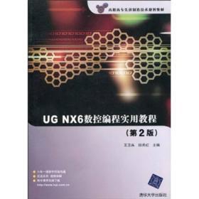 高职高专先进制造技术规划教材:UG NX6数控编程实用教程(第2版)