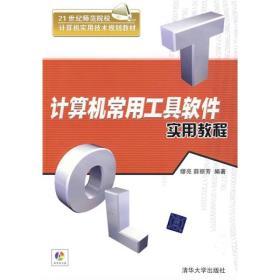计算机常用工具软件实用教程/21世纪师范院校计算机实用技术规划教材