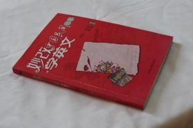 妙改中国民间故事学英文