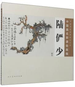中国传统绘画技法丛书·中国画名师课徒画稿:陆俨少(树法)