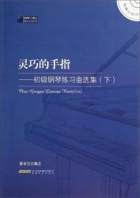 灵巧的手指:初级钢琴练习曲选集.下