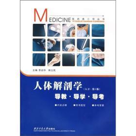 三导丛书:人体解剖学:导教/导学/导考(人卫第6版)