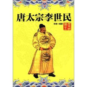历史说帝王:唐太宗李世民