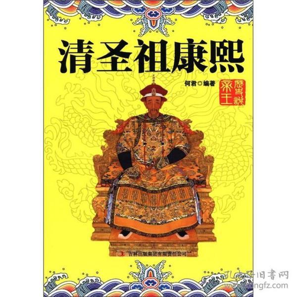 历史说帝王--清圣祖康熙