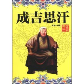 历史说帝王--成吉思汗