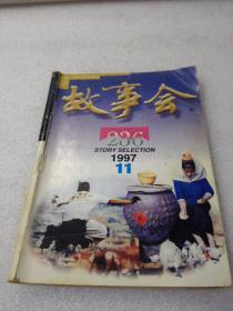 《故事会》稀少!上海文艺出版总社 1997年第11期(总第236期) 平装1册全