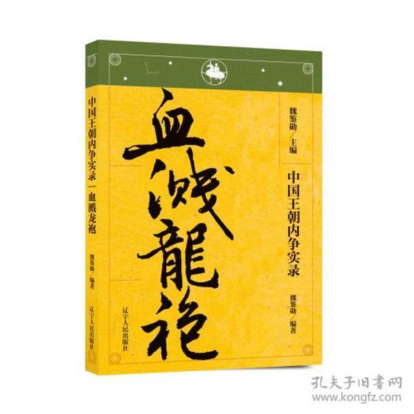 中国王朝内争实录:血溅龙袍9787205076146