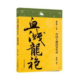 中国王朝内争实录——血溅龙袍