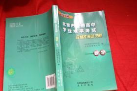 2018北京市普通高中學業水平考試 合格性考試說明 數學