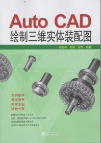 Auto CAD绘制三维实体装配图
