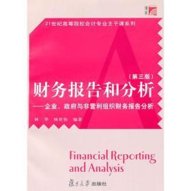 财务报告和分析:企业、政府与非营利组织财务报告分析(第三版)