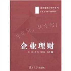 注册金融分析师系列:企业理财