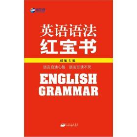 英语语法红宝书