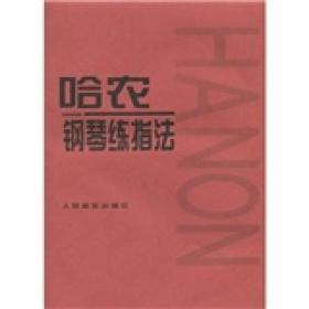旧书 哈农钢琴练指法 王九丁 9787103021767 人民音乐出版社