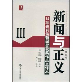 新闻与正义:14项普利策新闻奖获奖作品全译本3
