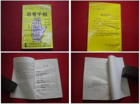 《自看手相》,32开集体著,宁夏1998.10出版,5547号,图书
