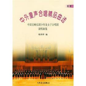中外童声合唱精品曲选;西欧中国交响乐团少年及女子合唱团演唱