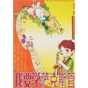 少年儿童学乐器丛书:我要学萨克斯管