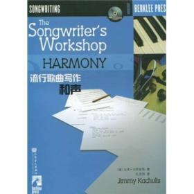 正版流行歌曲写作和声Harmony 美吉米卡库里斯JimmyKachulis著孔9787103037928ai2