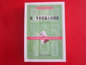 语文新课标必读丛书:欧·亨利短篇小说精选