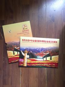 中华全国归国华侨联合会成立50周年 纪念邮票纪念封