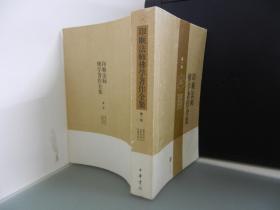 印顺法师佛学著作全集 第一卷