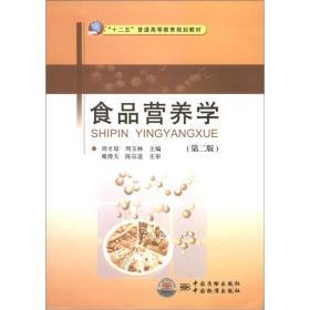 """""""十二五""""普通高等教育规划教材:食品营养学(第2版)"""