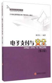 电子支付与安全第2版第二版 帅青红 西南财经大学出版社 97875504
