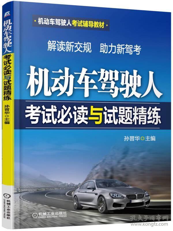 机动车驾驶人考试必读与试题精炼