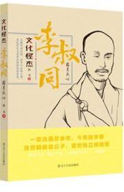 文化怪杰:李叔同·圆月天心