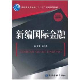 """高职高专金融类""""十二五""""规划系列教材·金融类系列教材:新编国际金融"""