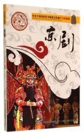争奇斗艳的世界非物质文化遗产——京剧(四色)